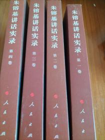 朱镕基讲话实录  全套四册