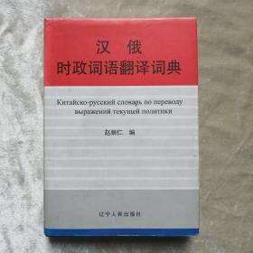 包邮 汉俄时政词语翻译词典 精装
