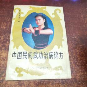 中国民间武功治病锦方