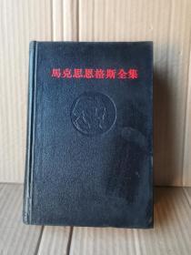 马克思恩格斯全集(黑脊黑面)第九卷