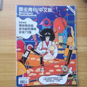 商业周刊(中文版)2018 年3期