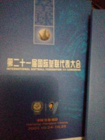 17968电话卡(江苏通信)