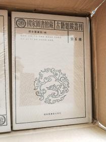 国家图书馆藏古籍题跋丛刊(全三十册三箱)