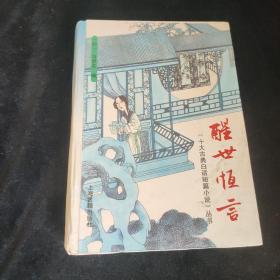 十大古典白话短篇小说醒世恒言