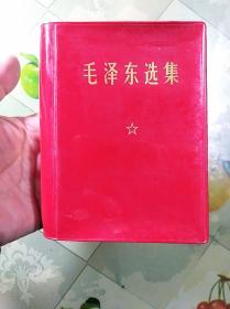 毛泽东选集(64开林题完好、1968年1印)