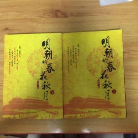 明朝的春花秋月(全2册)