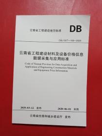 云南省工程建设材料及设备价格信息数据采集与应用标准 DBJ53/T-100-2020