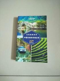 孤独星球Lonely Planet自驾指南系列 中国东南和华南自驾 22条精选路线 库存书 没塑封 参看图片