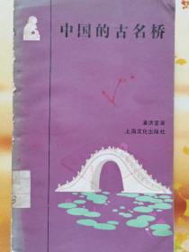 中国的古名桥