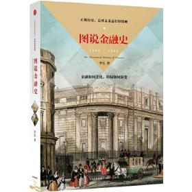 图说金融史❤ 李弘 著 中信出版社9787508654171✔正版全新图书籍Book❤