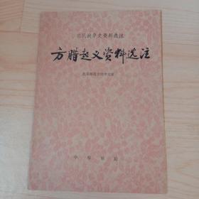 方腊起义资料选注(农民战争史资料选注)
