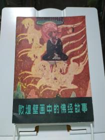 敦煌壁画中的佛经故事 第一辑