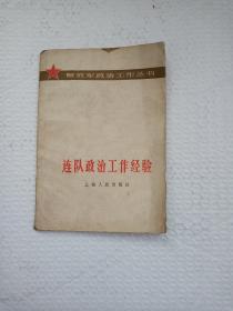 解放军政治工作丛书:连队政治工作经验