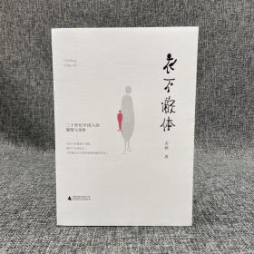 赤桦签名钤印《衣不蔽体:二十世纪中国人的服饰与身体》(裸脊索线,一版一印)