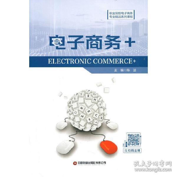 电子商务+(职业院校电子商务专业精品系列课程)