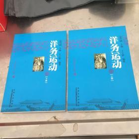 中国文化知识读本:洋务运动 上下