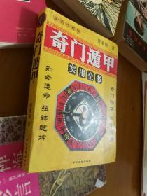 奇门遁甲实用全书