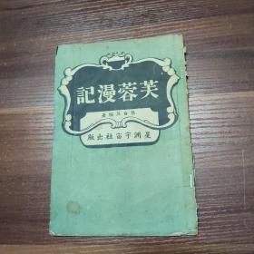 芙蓉漫记 (马来西亚 森美兰州 首府)民国38年初版