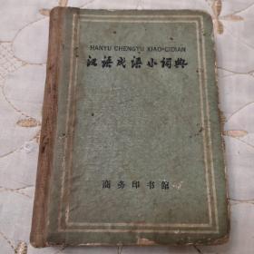 汉语成语小词典   1959年繁体修订版   北京大学中文系1955级语言班   编