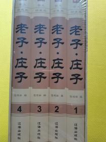 老子·庄子(套装共4册)