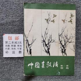 中国画技法第一册花鸟 书籍有破损