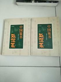 珍藏版 中国策书 处世策 上下 全2册 库存书 参看图片