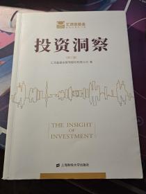 投资洞察(增订版)