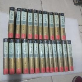 人间喜剧 布面精装一套24册,少第一卷,共23卷合售
