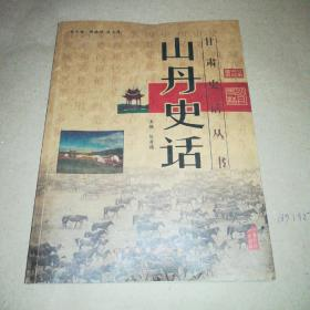山丹史话——甘肃史话丛书