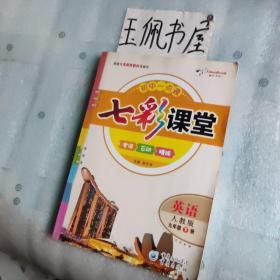 七彩课堂 : 人教版. 英语. 九年级. 下册