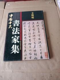 中国十大书法家集:文徵明