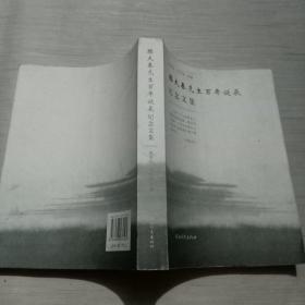 滕大春先生百年诞辰纪念文集
