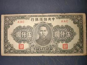 民国纸币中央储备银行5000元,100
