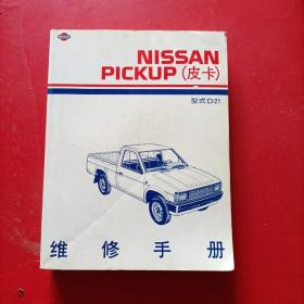 NISSAN PICKUP(皮卡)型式D21 维修手册