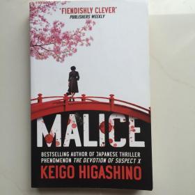 英文原版 Malice Keigo Higashino Abacus 日本推理悬疑小说