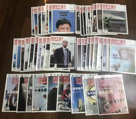 证券市场周刊 2010年第1期至第46期(缺第20、38期)共44册