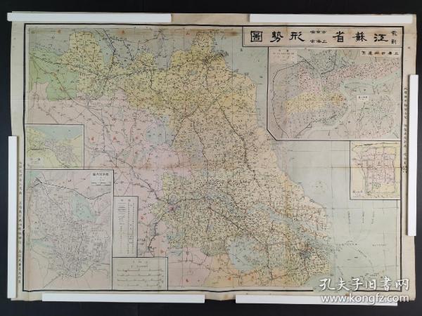 最新江苏省南京市上海市形势图,民国地图 附《吴县》地图,《南京街市图》,《镇江》地图,《上海市街道图》。