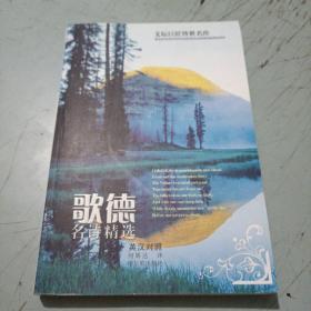 歌德名诗精选(英汉对照)