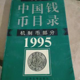 中国钱币目录 机制币部分 1995