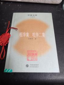 咀华集  咀华二集(中国文库)馆藏