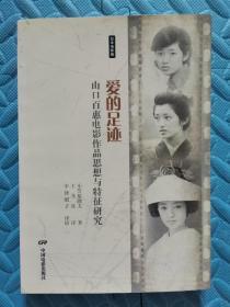 日本电影馆·爱的足迹:山口百惠电影作品思想与特征研究(王乃真签赠本)