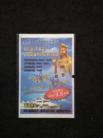 2008年舟山海星轮船有限公司快艇船票:沈家门~普陀山