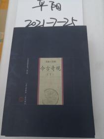 中国家庭基本藏书:今古奇观(戏曲小说卷)(下册)(修订版)