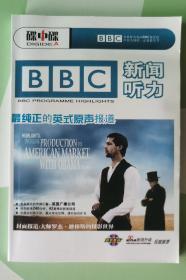 碟中谍BBC新闻听力 含2光盘