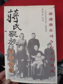 蒋氏家族生活秘史