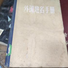 外国地名手册