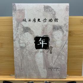 陕西历史博物馆年鉴2017