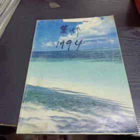 集邮1994  1-6