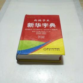 新编学生新华字典