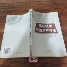 高新技术与知识产权法